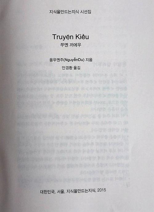 Tiếp nhận cuốn Truyện Kiều bằng tiếng Hàn Quốc